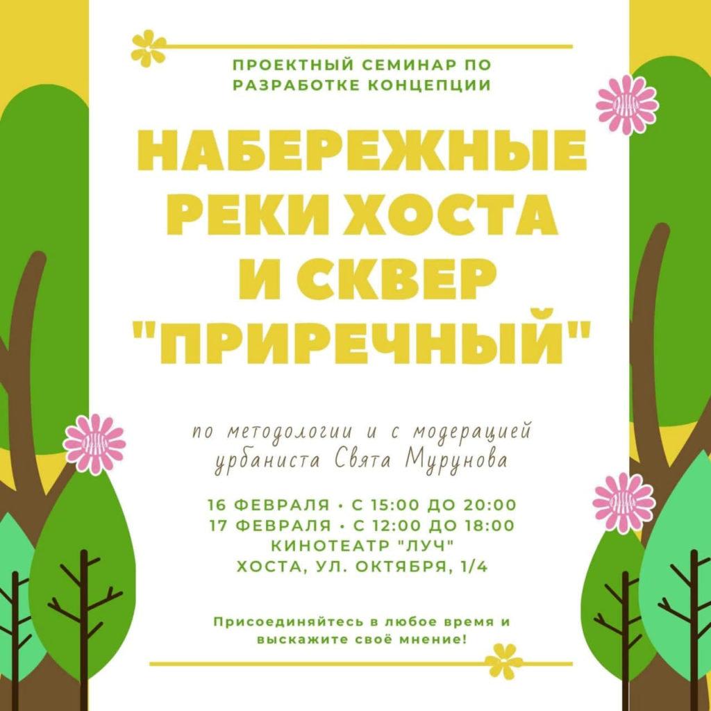 Проектный семинар «Набережные реки Хоста и сквер «Приреченский»