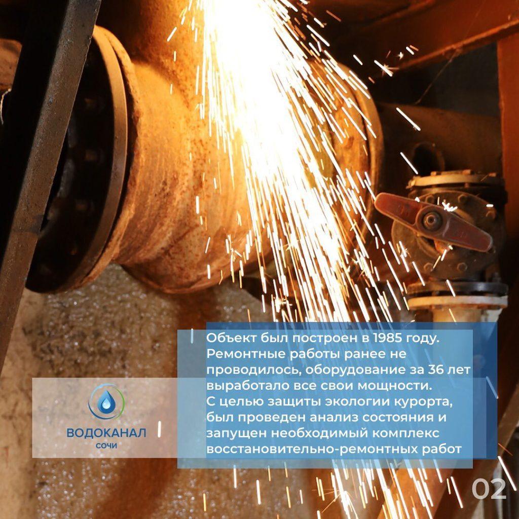 Реконструкция канализационно-насосной станции «Заполярье»