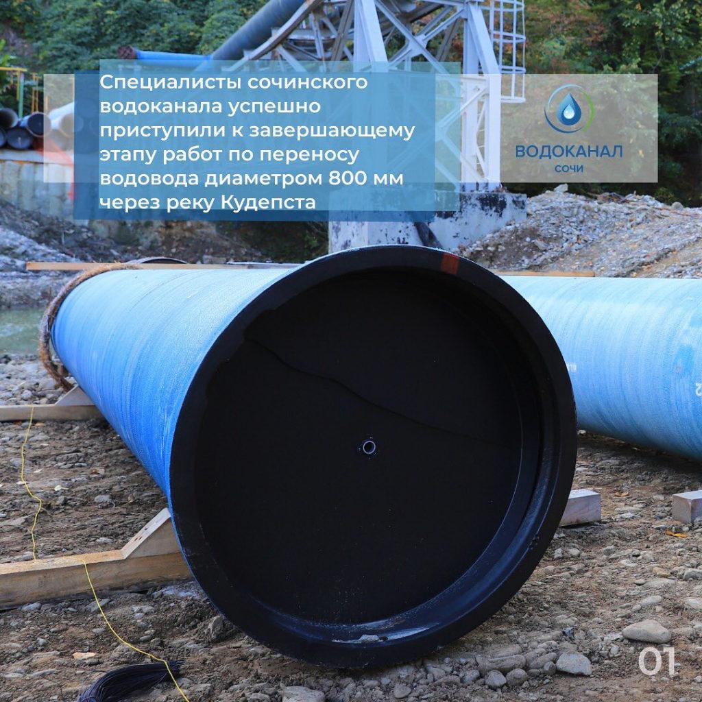 Завершение ремонта водовода через реку Кудепста