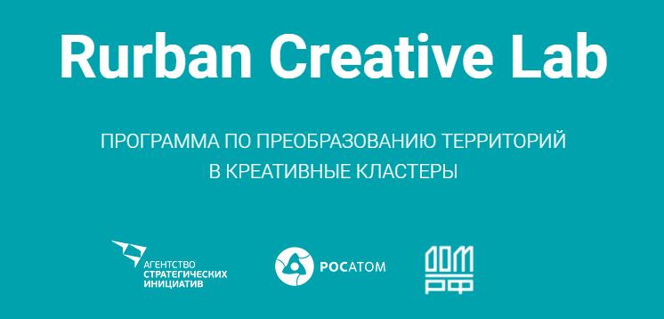 Жителей Сочи приглашают к участию в проекте по созданию креативных пространств