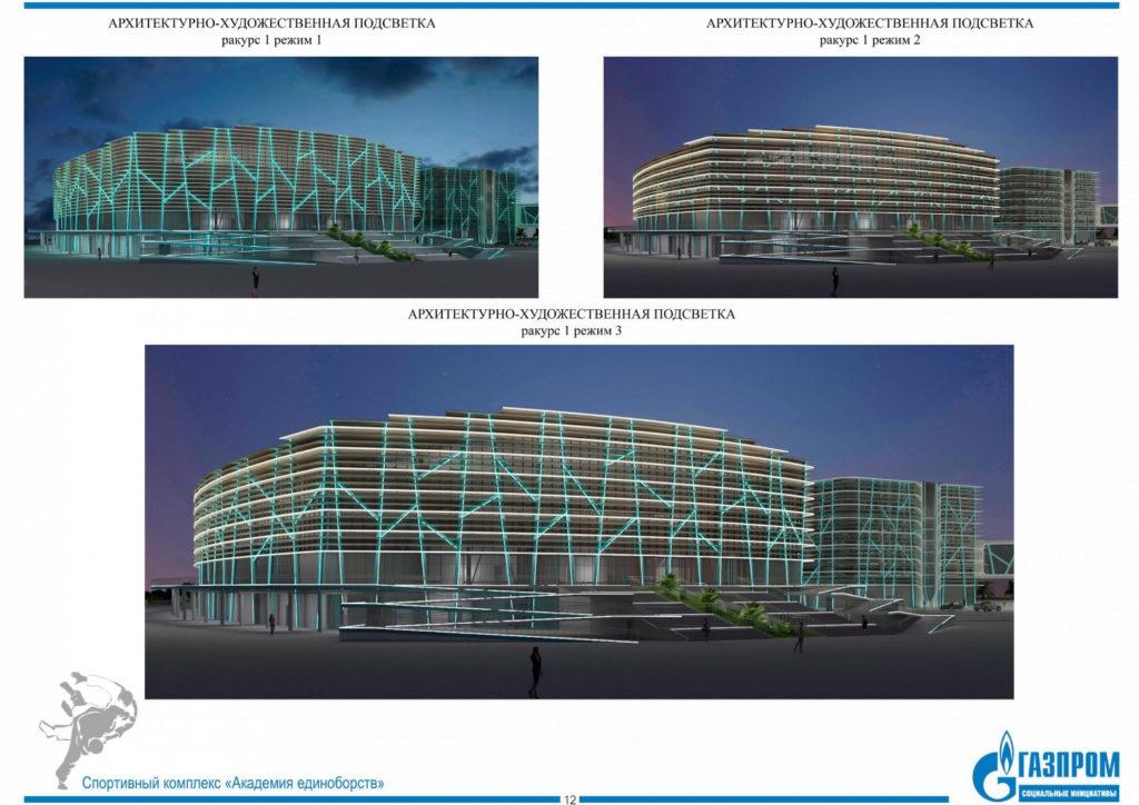 Обновленные данные по проекту «Центра проведения соревнований «Академия единоборств»