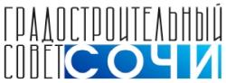 Градостроительный совет города Сочи