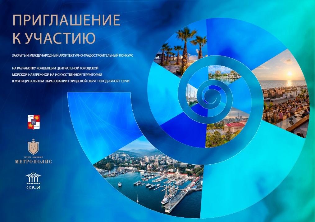 Конкурс: Оптимальный облик городской набережной международного уровня