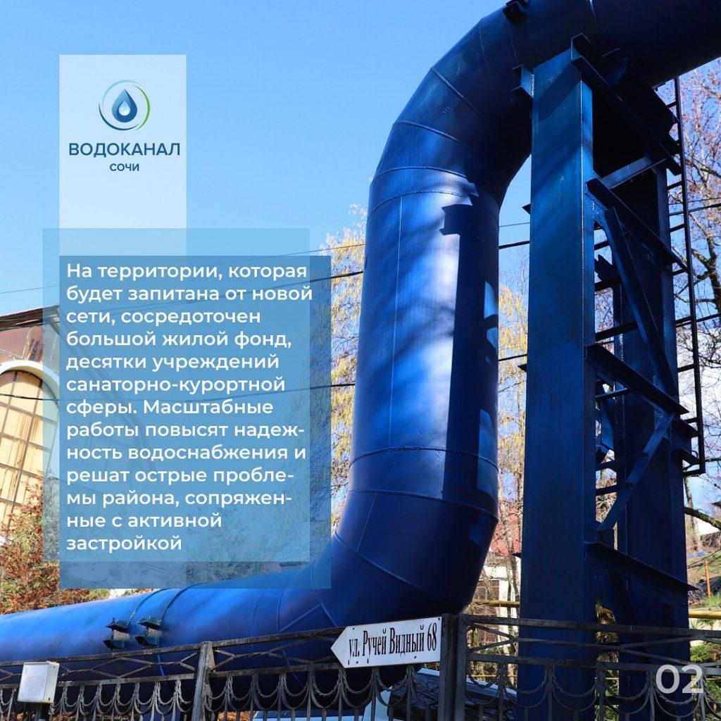 Ремонт водовода в Хостинском районе