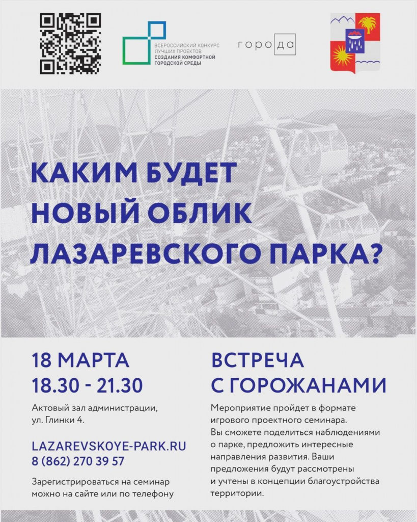 Выбор концепции благоустройства парка в Лазаревском районе