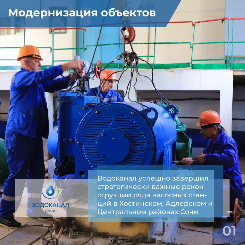 Водоканал Сочи завершил ремонт насосных станций