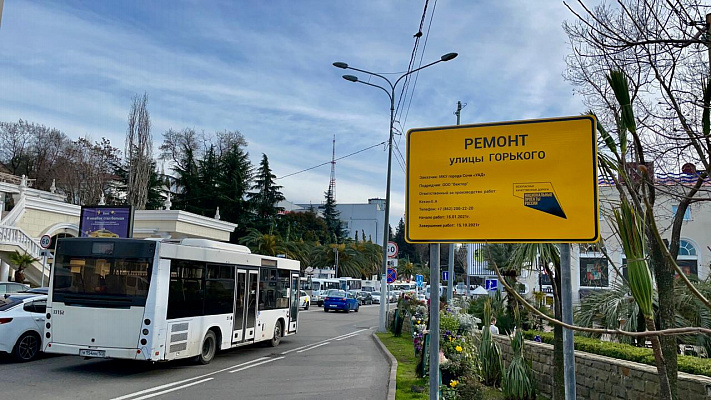 В Сочи отремонтируют улицу Горького