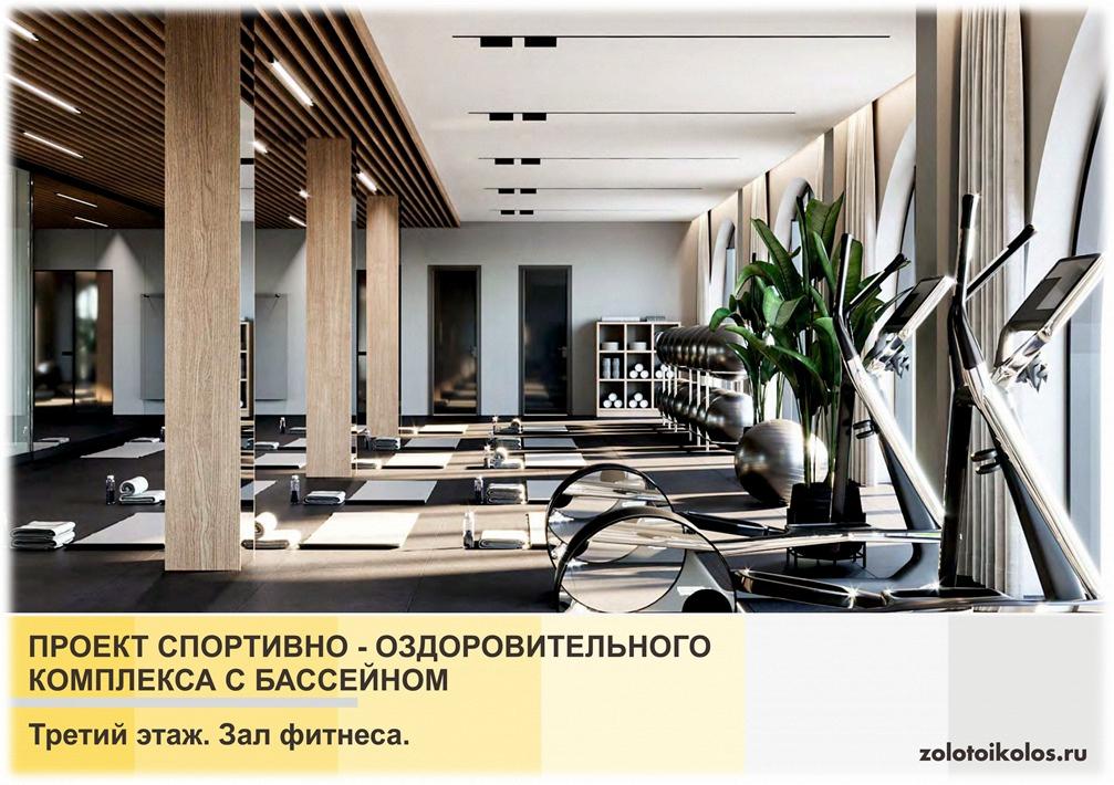 """В санатории Сочи """"Золотой колос"""" планируют построить спортивно оздоровительный корпус"""