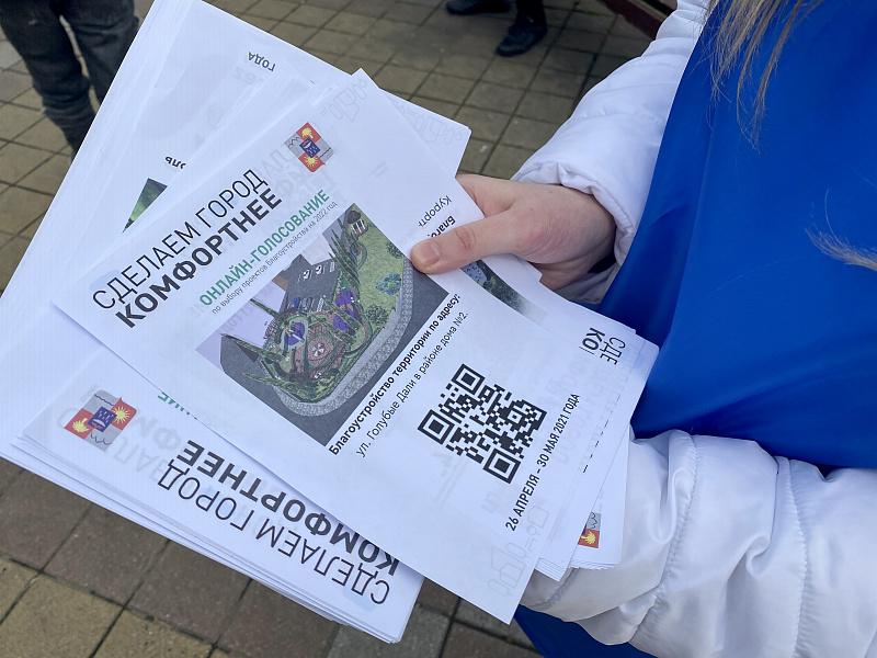 Дан старт голосованию в Сочи по выбору территории для благоустройства