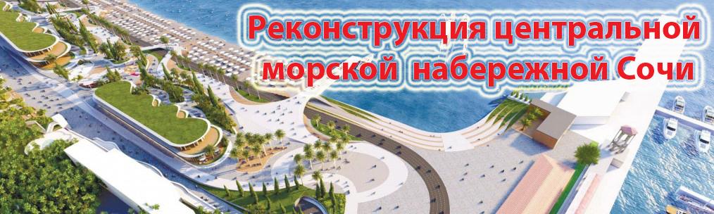 Реконструкция центральной морской  набережной Сочи