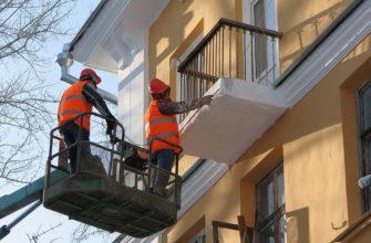 Капитальный ремонт многоквартирных домов в Сочи