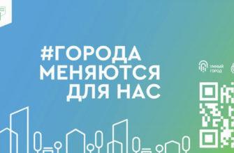 В Сочи продолжается голосование за территории для благоустройства