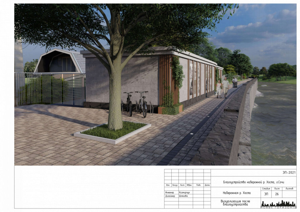 Проект благоустройства общественной территории вдоль реки Хоста
