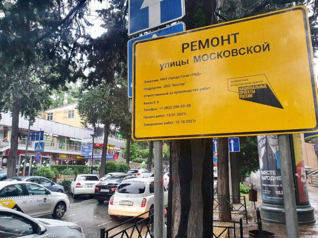 В Сочи ремонтируют улицу Московскую