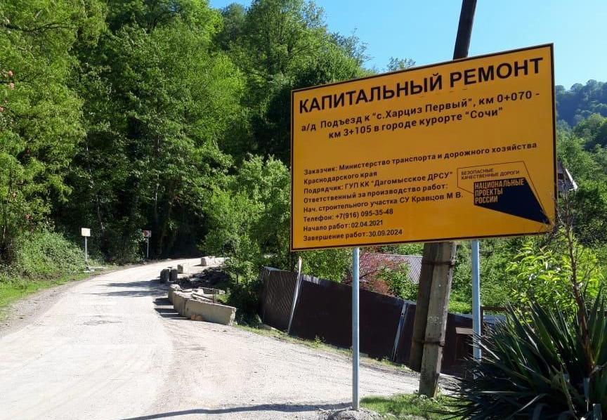 В Сочи ремонтируют автодорогу к селу Харциз Первый
