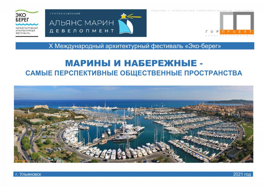 Члены Градостроительного совета приняли участие в Международном архитектурном фестивале «Эко берег 2021»