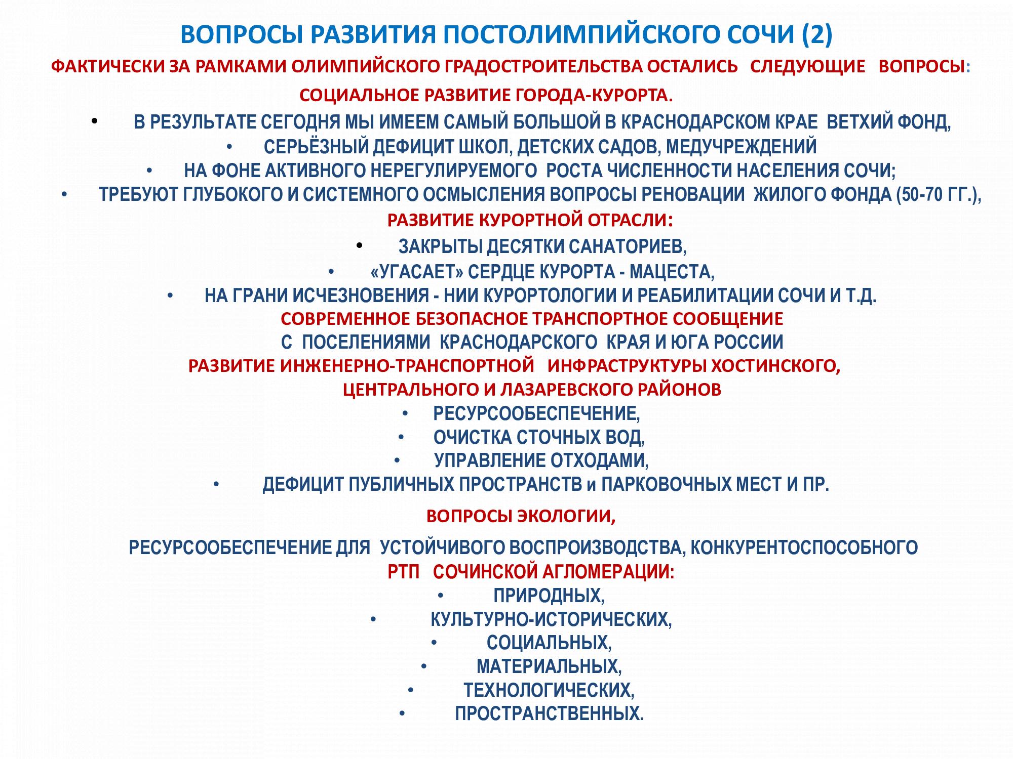 Постановочные вопросы для разработки Генерального плана Сочи