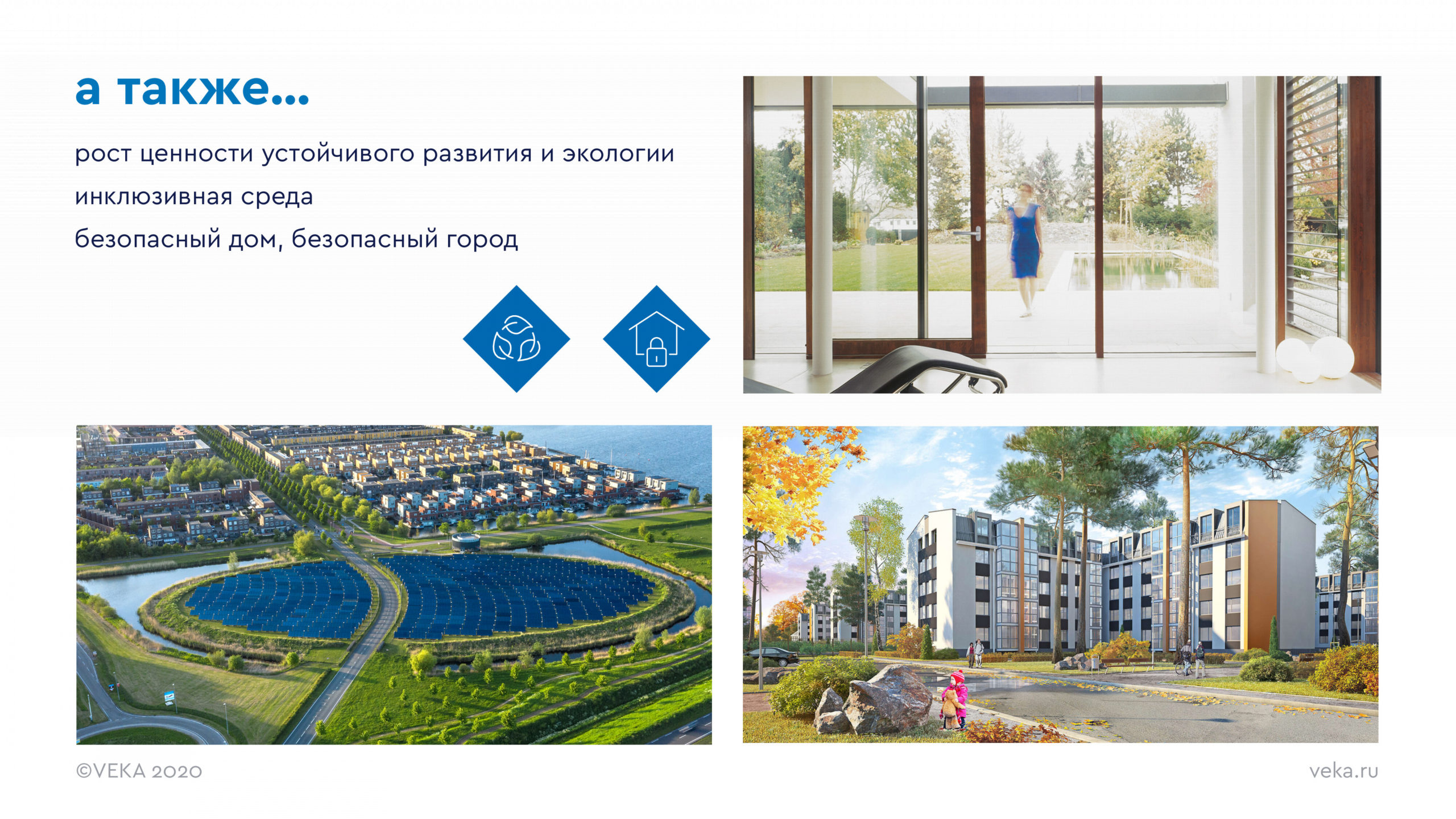Современные строительные материалы в городской среде