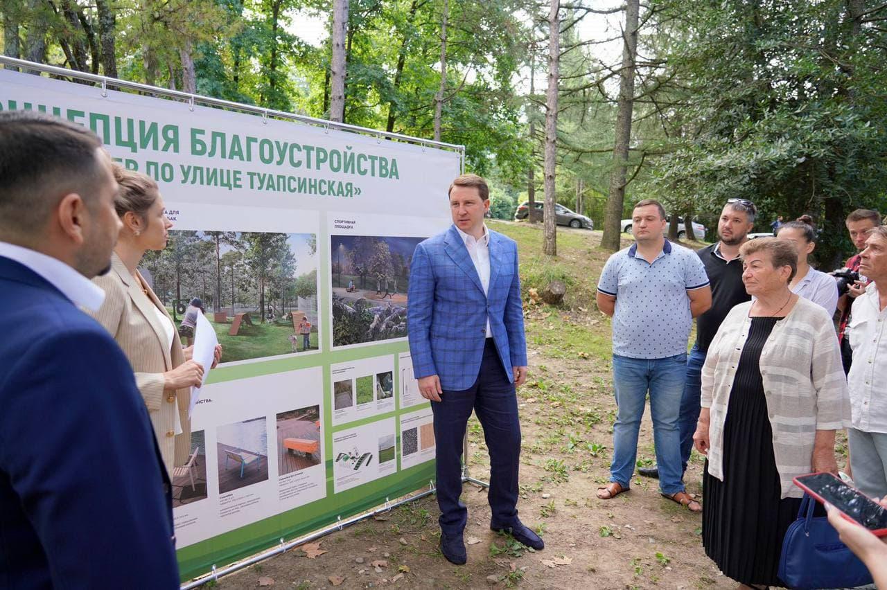 В Центральном районе Сочи осенью начнется реконструкция сквера